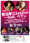 Next Jazz Messengers171108